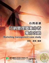 行銷管理個案分析奪分攻略 =  Marketing management case study /