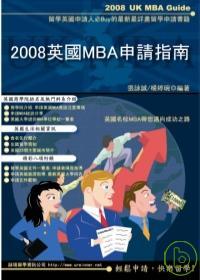 英國MBA申請指南.