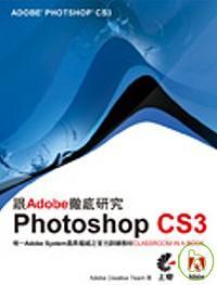 跟Adobe徹底研究Photoshop CS3