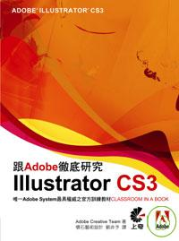 跟Adobe徹底研究Illustrator CS3