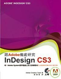 跟Adobe徹底研究InDesign CS3 :  唯一Adobe System 最具權威之官方訓練教材 CLASSROOM IN A BOOK /
