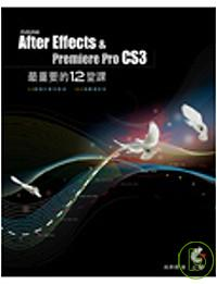 Adobe after effects & premiere pro cs3最重要的12堂課