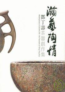瀚藝陶情 : 鄧丁壽茶器創作集