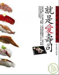 就是愛壽司