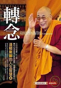 轉念. 4 : 達賴喇嘛的人生智慧