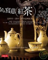 寫意紅茶 =  The aesthetics ofblack tea : 在杯中、書中、影中品味紅茶 /