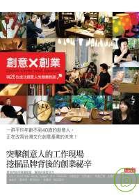 創意X創業 :  與25位成功創意人的創業對談 /