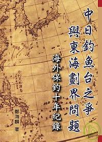 中日釣魚台之爭與東海劃界問題:海外保釣十年紀錄