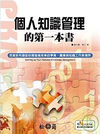 個人知識管理的第一本書
