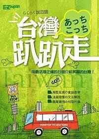 台灣趴趴走 :  用最活潑正確的日語介紹美麗的台灣! /