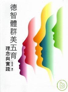 德智體群美五育理念與實踐 /