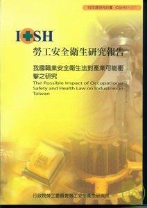 我國職業安全衛生法對產業可能衝擊之研究IOSH95~H301