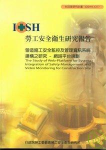 營造施工安全監控及管理資訊系統建構之研究~ 平台規劃IOSH95~S317