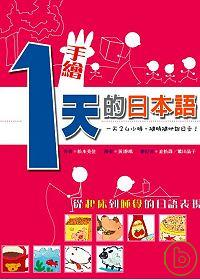 手繪1天的日本語 :  一天24小時, 隨時隨地說日文! /