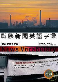 戰勝新聞英語字彙.  News vocabulary /