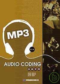Audio Coding技術手術,MP3篇