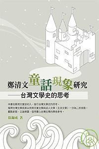 鄭清文童話現象研究 : 臺灣文學史的思考