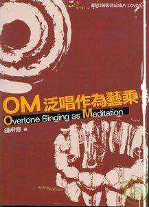 OM =Overtone singing as meditation :泛唱作為藝乘
