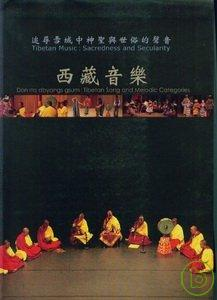 西藏音樂:追尋雪域中神聖與世俗的聲音