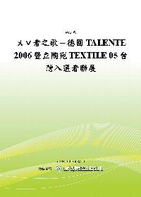 ㄨˇ者之歌~德國TALENTE 2006暨立陶宛TEXTILE 05 入選者聯展  POD