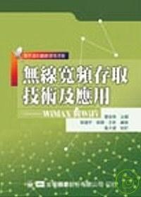 無線寬頻存取技術及應用:WiMAX 與 WiFi