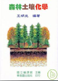 森林土壤化學 /