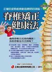 脊椎矯正健康法 /