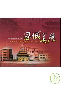 2007新竹市第五屆風城美展 ~ 花園城市迎新春.彩繪迎曦東門城