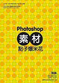 Photoshop素材點子爆米花