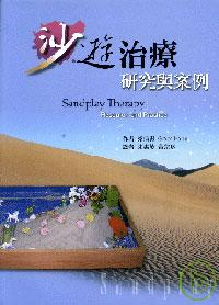 沙遊治療 :  研究與案例 = Sandplay therapy: research and practice /