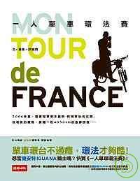 一人單車環法賽 = Mon tour de France