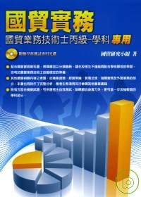 國貿實務:國貿業務技術士丙級-學科專用