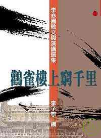 鸛雀樓上窮千里 :  李亦園散文與演講選集 /