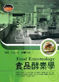 食品酵素學