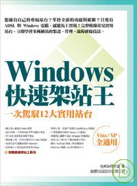 Windows快速架站王:一次駕馭12大實用站臺