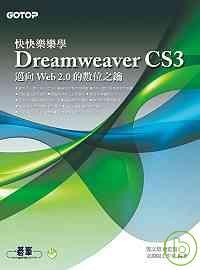 快快樂樂學Dreamweaver CS3:邁向Web2.0的數位之鑰