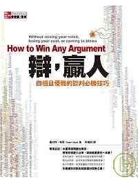 辯,贏人:自信且優雅的談判必勝技巧