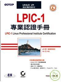 LPIC-1專業認證手冊打造出版新未來