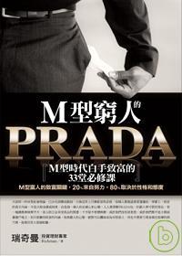 M型窮人的PRADA:M型時代白手致富的33堂必修課