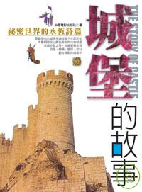 城堡的故事 =  The story of castle : 祕密世界的永恆詩篇 /