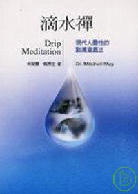 滴水禪:現代人靈性的點滴灌溉法