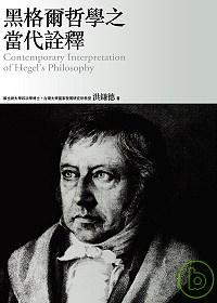 黑格爾哲學之當代詮釋