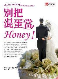 別把混蛋當Honey!