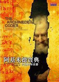 阿基米德寶典:失落的羊皮書