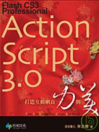 Flash CS3 Professional ActionScript 3.0打造互動網頁力與美