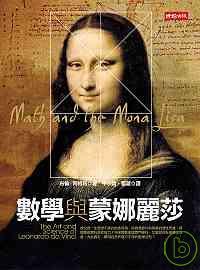 數學與蒙娜麗莎