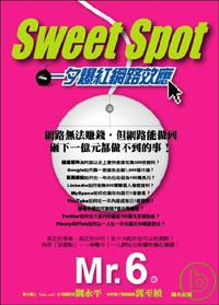 Sweet spot:一夕爆紅網路效應
