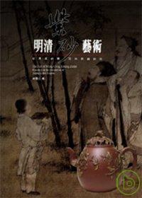明清紫砂藝術 :  宜興紫砂壺及其裝飾研究 /