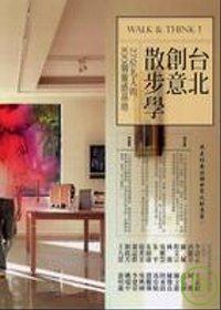 臺北創意散步學:27位名人的100種靈感基地