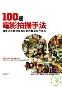 100個電影拍攝手法 :  給獨立製片與業餘玩家的專業拍片技巧 /